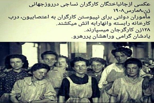 «هشتم مارس» روز جهانی زنان کارگر