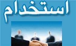 زمان ثبتنام/۱۰۶۶ نفر در وزارت نیرو استخدام میشوند