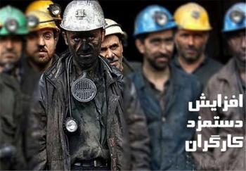 """دولت در """"بزنگاه تعیین دستمزد کارگر"""" غیب شد!"""