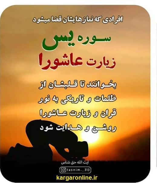 پایان قضا شدن نماز صبح + راه حل