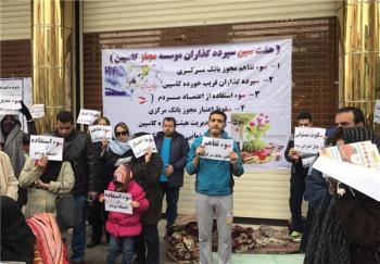 هفتسین اعتراضی سپردهگذاران زیان دیده موسسه کاسپین