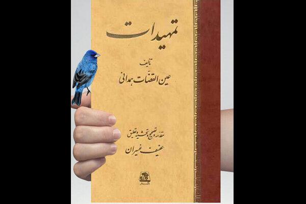 تصحیح عفیف عسیران از «تمهیدات» عین القضات به چاپ سوم رسید