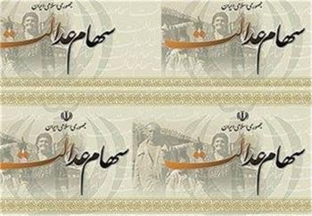درخواست نمایندگان از لاریجانی برای لغو مصوبه دولت درباره «سهامعدالت»