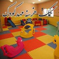 پرداخت کمکهزینه مهدکودک برای فرهنگیان زن