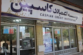 در پرونده کاسپین، بانک مرکزی مقصر است
