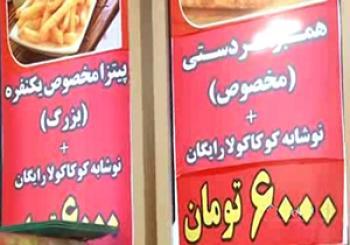 پشت پرده قیمت ارزان برخی پیتزاها چیست؟ + فیلم
