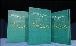 گزیدهای از بیانات رهبر انقلاب درباره بعثت نبی مکرم اسلام(ص) منتشر شد