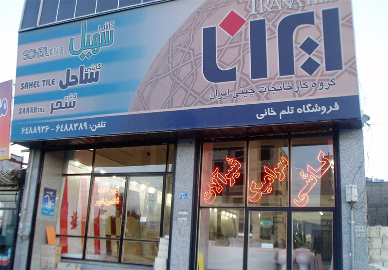"""""""ایرانا"""" سال ۹۵ تعطیل و ۷۰۰ کارگرش بیکار شدند"""