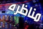 واکنش رسانههای عربی به مناظرات ریاست جمهوری ایران