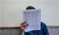 سؤالات آزمون کارشناسی ارشد امروز منتشر میشود