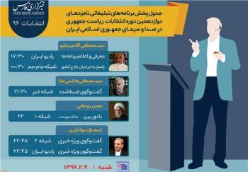 برنامههای امروز (۹ اردیبهشت) نامزدهای ریاست جمهوری در صداوسیما