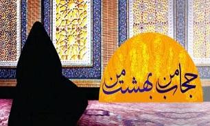 حجاب در بهشت