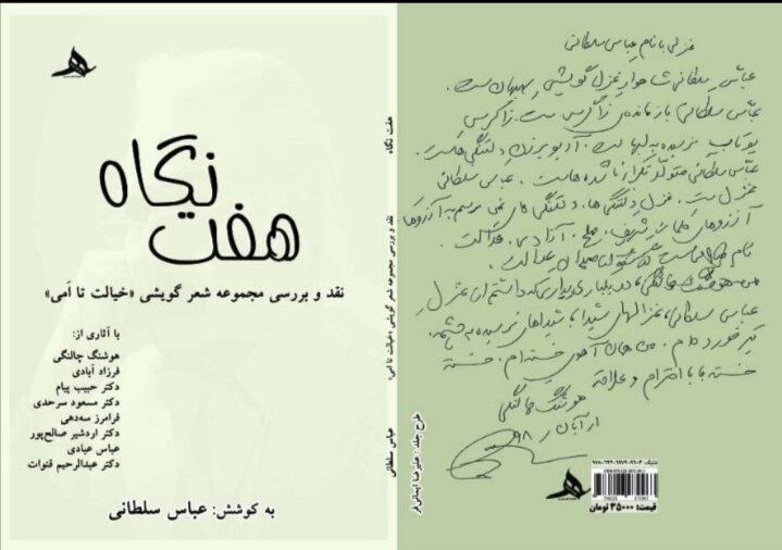 «هفت نگاه» در بازار کتاب