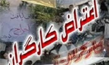 تجمع اعتراضی کارگران در اسلامشهر/ کارگران: حاضریم مثل شمع بسوزیم، اما بیکار نشویم