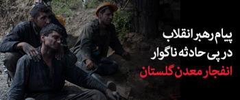 پیام تسلیت رهبر انقلاب در پی حادثه معدن در گلستان