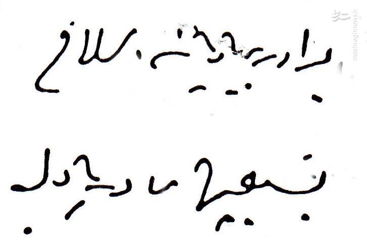 آخرین فرمانِ «حاج همت»