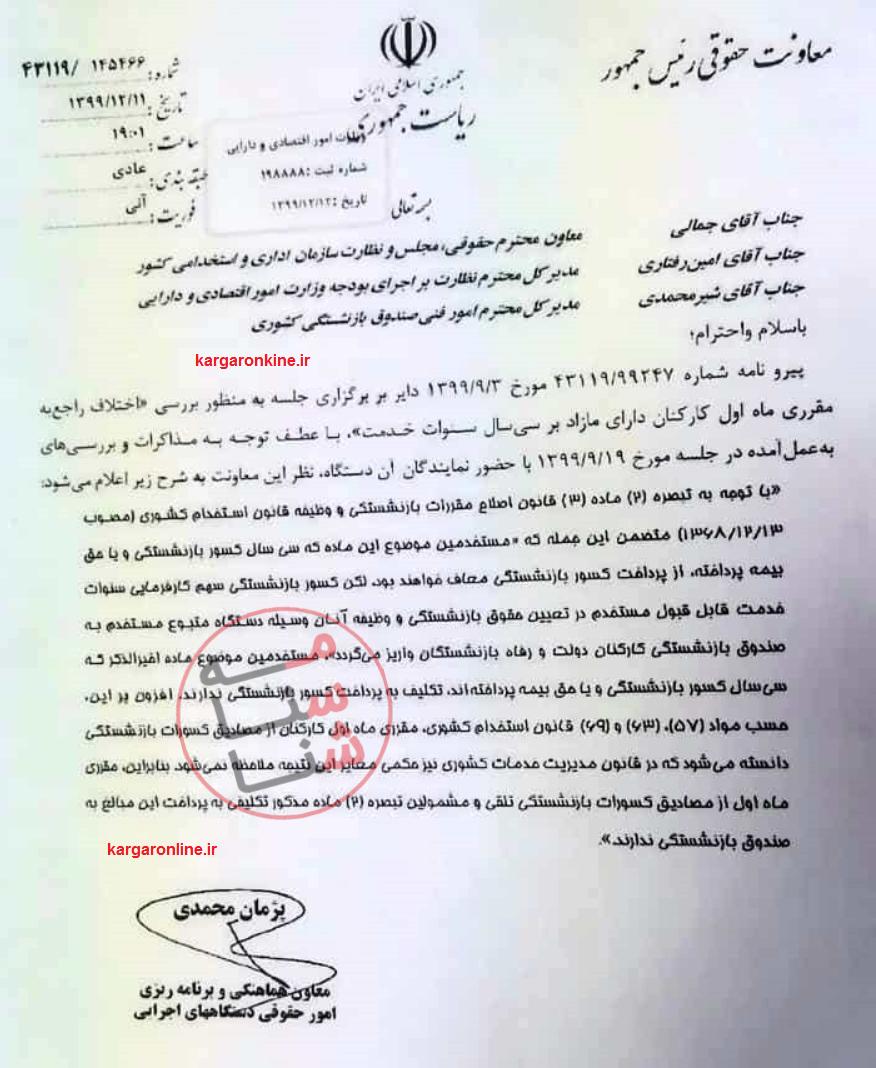 ویژه|تأیید عدم کسر مقرری ماه اول کارکنان مازاد بر ۳۰ سال خدمت+سند