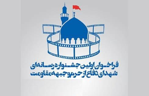 مهلت ارسال آثار به نخستین جشنواره رسانه ای دفاع از حرم تمدید شد