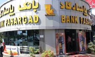 هشدار بانکپاسارگاد در عملیات کارت به کارت