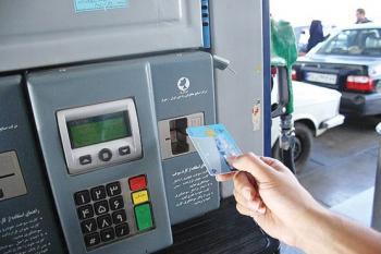 کارت سوخت بنزین در جایگاهها حذف میشود