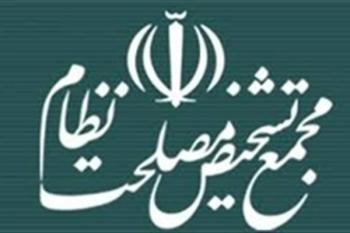 واکنش مجمع تشخیص مصلحت به اخبار منتشر شده به نقل از آیتالله موحدی کرمانی و محسن رضایی