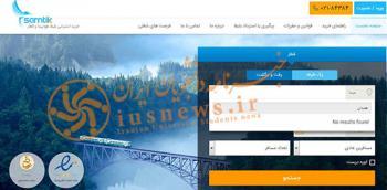 پیام جالب خرید بلیط خط ریلی تازه افتتاح شده تهران - همدان +عکس