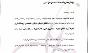 دستور ستاد روحانی برای جذب آراء حاشیهنشینها +سند