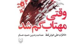 کتابی که رهبر انقلاب آن را یک غزل به تمام معنا خواندند