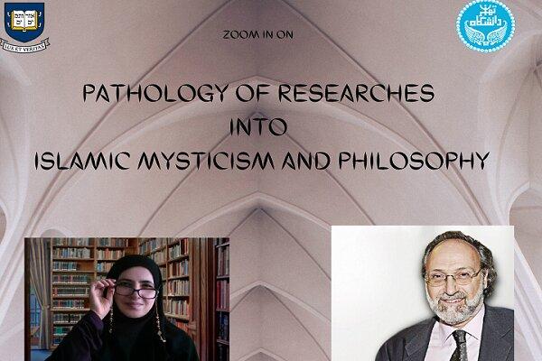 نشست آسیبشناسی تحقیقات فلسفه و عرفان اسلامی برگزار میشود