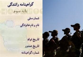 اجرای قانون «حذف شرط سربازی از اخذ گواهینامه» به «انشاءالله» رسید