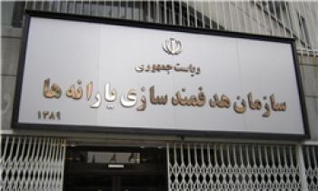 واکنش سازمان هدفمندی به پرداخت یارانههای قطع شده