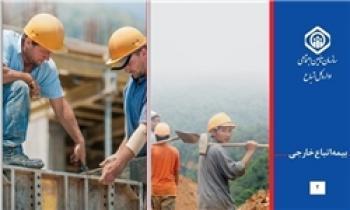 تعرفههای جدید صدور و تمدید پروانه کار اتباع خارجی تعیین شد