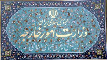 لیست افراد حقیقی و حقوقی تحت تحریم جمهوری اسلامی ایران به روز شد