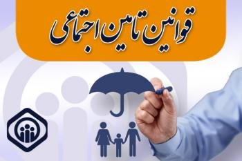 شرایط تحت کفالت قرار دادن والدین از سوی بیمه شدگان