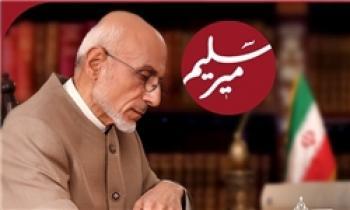اولین نامه میرسلیم به روحانی بعد از انتخابات ریاست جمهوری