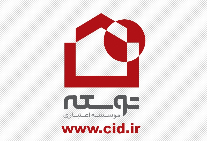 اطلاعیه مهم موسسه اعتباری توسعه برای سپرده گذاران