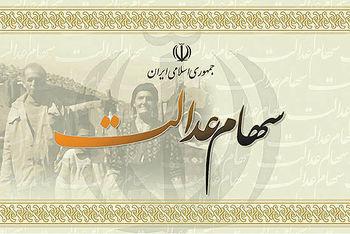۷ نکته برای آنکه شماره حساب شبا شما در سایت سهام عدالت برگشت نخورد