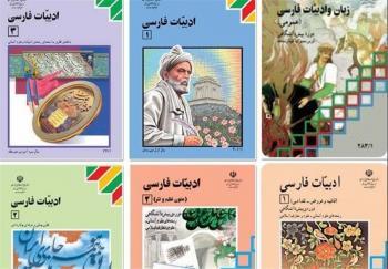 ماجرای حذف بیت شهید و شهادت از کتاب فارسی دوم دبستان
