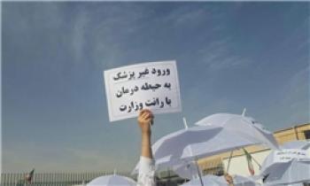 آقای روحانی؛ وزیر شما صدای پزشکان را نمیشنود/ تجمع اعتراضی مقابل نهاد ریاست جمهوری+تصاویر