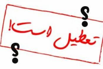تکلیف تعطیلی روز 13 خرداد مدارس مشخص شد