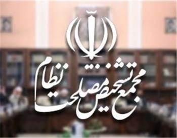 خروج احمدی نژاد و ناطق نوری از مجمع تشخیص مصلحت/اضافه شدن رئیسی و قالیباف