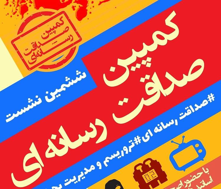 ششمین کمپین صداقت رسانه ای با موضوع تروریسم و مدیریت بحران رسانه ای برگزار می شود