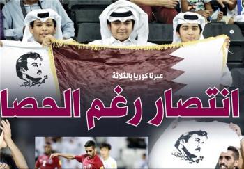 دعوای قطر و عربستان داخل زمین فوتبال!!!+ تصاویر