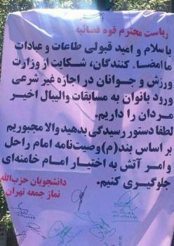 اقدام مشکوک در نمازجمعه  تهران برای تخریب رهبری!+عکس