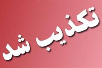 حقیقت دستگیری داعشیها در اطراف قزوین بر ملا شد!
