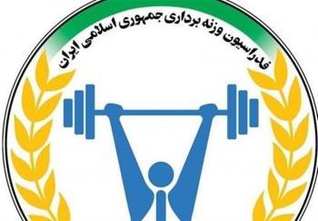 وزنهبرداری زنان برای اولینبار در ایران