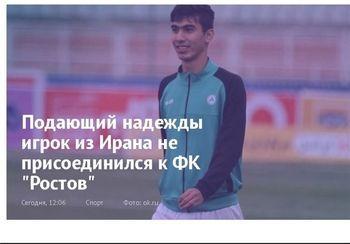 فوتبالیست ایرانی در روسیه ناپدید شد! + عکس