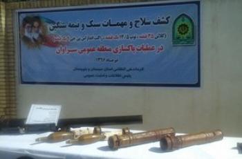 فوری/ یک محموله سلاح و مهمات از گروهک تروریستی کشف شد