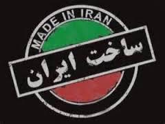 جرات حک نماد «ساخت ایران» را نداریم