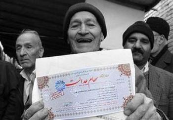 مصوبه دولت در مورد «سهام عدالت» لغو شد
